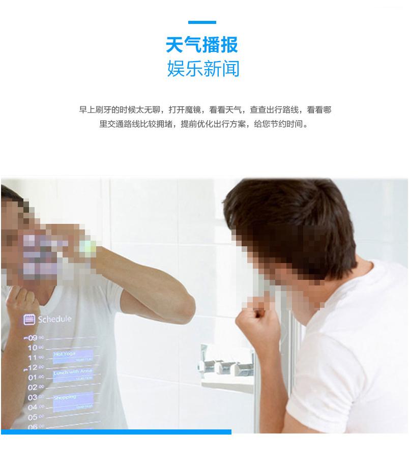智能卫浴魔镜_05